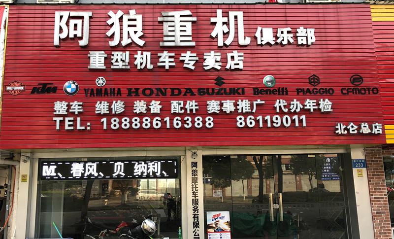 宁波北仑阿狼摩托车销售服务有限公司